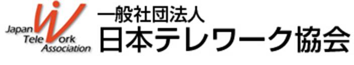 一般社団法人 日本テレワーク協会