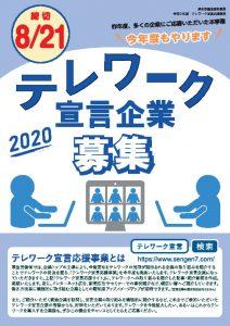 応募チラシ(外部向け)_20200731のサムネイル