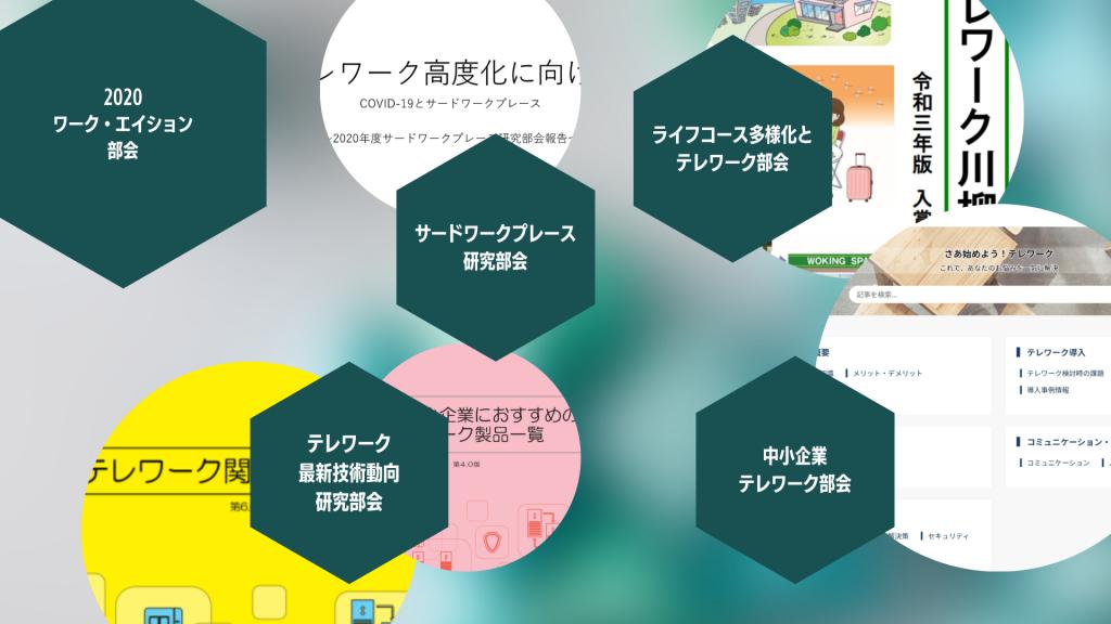 日本テレワーク協会2020年度設置研究部会